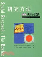 研究方法的基礎 /  Matthew David, Carole D. Sutton作 ; 王若馨等譯