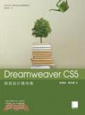 Dreamweaver CS5網頁設計應用集 /
