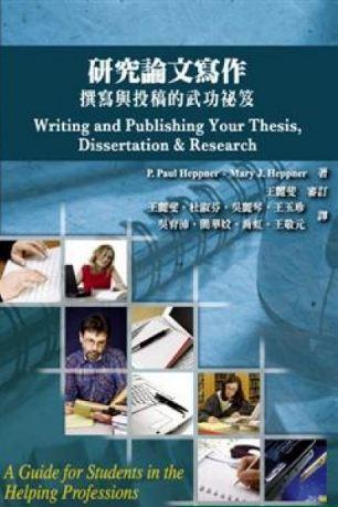 研究論文寫作 :  撰寫與投稿的武功祕笈