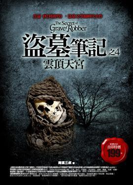 盜墓筆記.  The secret of grave robber  4,  雲頂天宮 =