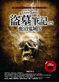 盜墓筆記.  The secret of grave robber