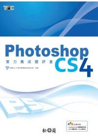 PhotoShop CS4實力養成暨評量 /