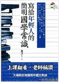 寫給年輕人的簡明國學常識 /  鄒濬智著