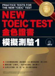 NEW TOEIC TEST金色證書 :  模擬測驗 /  中村紳一郎等作 ; 柯乃瑜,葉韋利譯