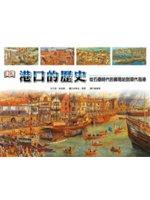港口的歷史 :  從石器時代的貿易站到現代海港