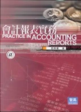 會計報表實務 =  Practice in accounting reports  田美蕙著