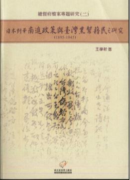 日本對華南進政策與臺灣黑幫籍民之研究(1895-1945) /  王學新著