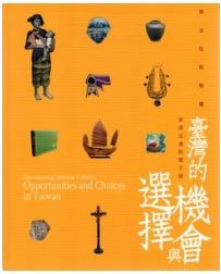 異文化的相遇 :  Encountering different cultures:opportunities and choices in Taiwan = 臺灣的機會與選擇 = 澎湖巡迴特展展覽手冊  石文誠,洪維晟作