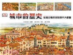城市的歷史 :  從遠古殖民地到現代大都會