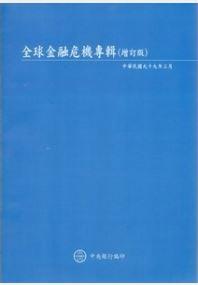 全球金融危機專輯.  增訂版 /  中央銀行編