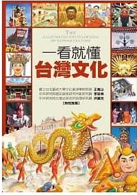 一看就懂臺灣文化 =  The illustraed encyclopedia of Taiwan culture  遠足地理百科編輯組編著