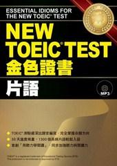 NEW TOEIC TEST金色證書 :  片語