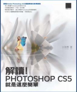 解讀!Photoshop CS5就是這麼簡單 /