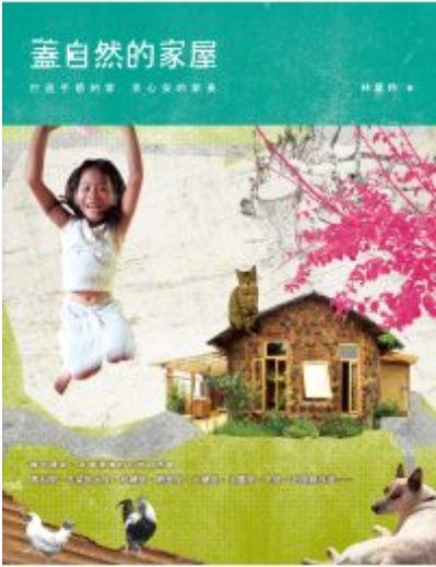 蓋自然的家屋 :  打造手感的家,享心安的節奏  林黛羚著