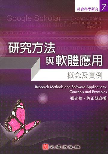 研究方法與軟體應用 :  Research methods and software applications = 概念及實例 = concepts and examples /  張奕華,許正妹著