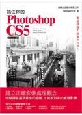 抓住你的Photoshop CS5 /  施威銘研究室作