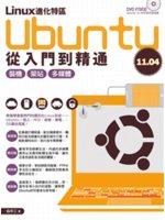 Linux進化特區 :  Ubuntu 11.04從入門到精通  翁卓立著