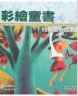 彩繪童書 :  兒童讀物插畫創作  Martin Salisbury著 ; 周彥璋譯