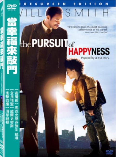 當幸福來敲門 Pursuit of happyness  [錄影資料] =