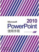 Microsoft PowerPoint 2010 使用手冊 /  施威銘研究室著