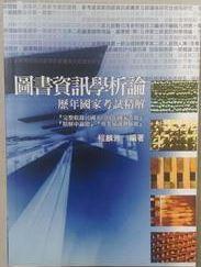 圖書資訊學析論 :  歷年國家考題精解 /  程麟雅編著