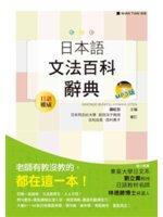 日本語文法百科辭典 /  錢紅日主編