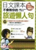 日文課本不會教你的旅遊懶人句 /  上杉哲著