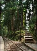 此生必去!臺灣山林旅遊秘境 :  森呼吸的身心靈健康旅行 /  Clare著