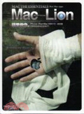 Mac OS X Lion蘋果救急 :  iPhone、iPad、Mac非學不可一看就會,蘋果電腦懂這些就夠了  Wisdom Media(智能領航)編著