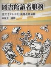 圖書館讀者服務 :  歷年(91-99)國家考題精解 /  程麟雅編著