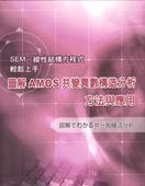 圖解AMOS共變異數構造分析方法與應用 :  SEM、線性結構方程式輕鬆上手  涌井良幸,涌井貞美著 ; 陳耀茂編審