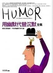 用幽默代替沉默全集 :  Use homor instead of silence = 與其沉默面對,不如用幽默巧妙化解 /  塞德娜編著