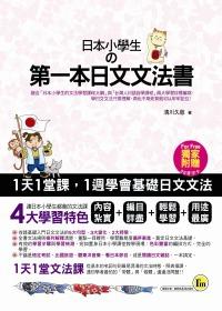 日本小學生の第一本日文文法書 /  清川久慈作