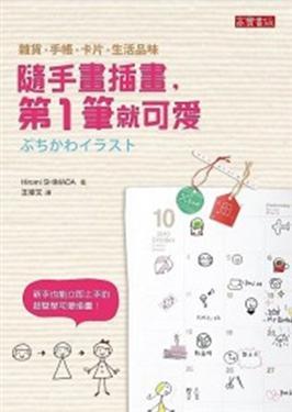 隨手畫插畫,第一筆就可愛 /  Hiromi Shimada著 ; 王岑文譯