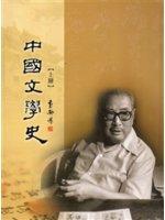 中國文學史 /  臺靜農作