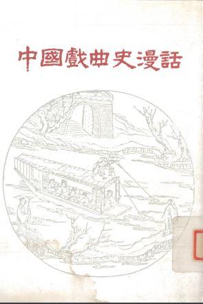 中國戲曲史漫話 /吳國欽著