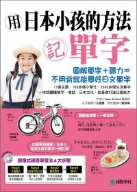 用日本小孩的方法記單字 :  圖解單字+聽力=不用背就能學好日文單字 /  Heart & Mind編輯室著 ; 王璽惠,簡郁珮譯