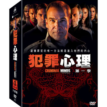 犯罪心理.  Criminal minds  [錄影資料] =  第一季.  The first season