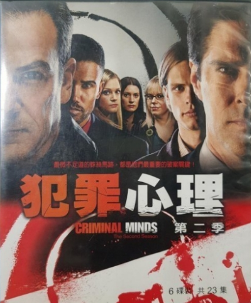犯罪心理.  Criminal minds  [錄影資料] =  第二季.  The second season