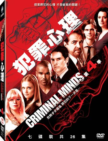 犯罪心理.  Criminal minds  [錄影資料] =  第四季.  The fouth season