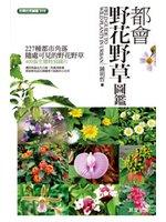 都會野花野草圖鑑 =  Field guide to wild plants urban /  鍾明哲著