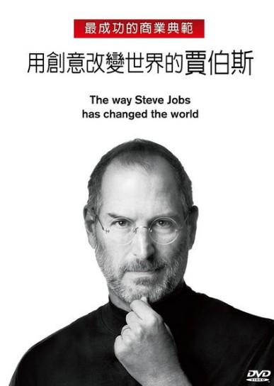 用創意改變世界的賈伯斯 最成功的商業典範 [錄影資料 ] :