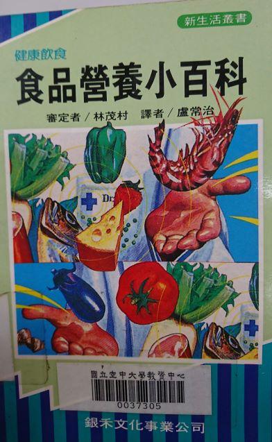 食品營養小百科 /盧常治譯