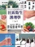 社區衛生護理學 = Community health nursing  陳靜敏等作