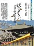 我在奈良尋訪文學足跡 = My quest of literary footprints in Nara