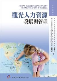 觀光人力資源發展與管理 = Human resource development and management in tourism