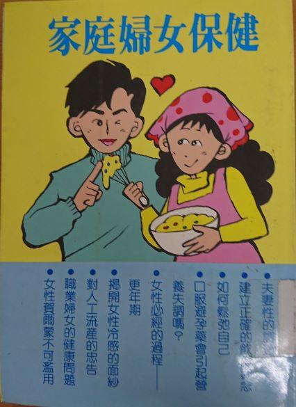 家庭婦女保健 /高添富主編