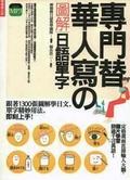 專門替華人寫的圖解日語單字 : 跟著1300張圖解學日文,生活的每一天都能用日文說!  檸檬樹日語教學團隊編著