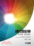 現代色彩學 : 色彩理論,感知與應用 = Contemporary chromatics color theory, sensation & application / 戴孟宗作