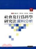 社會及行為科學研究法. 三 , 資料分析 / 瞿海源等主編